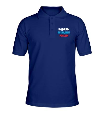 Рубашка поло Будущий президент