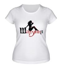 Женская футболка Шалунья
