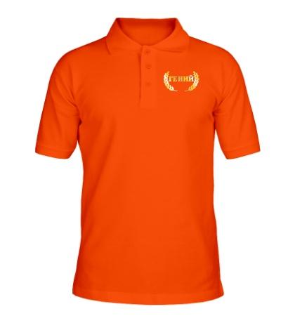 Рубашка поло Гений