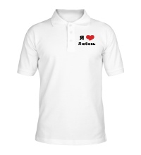 Рубашка поло Я люблю Любовь