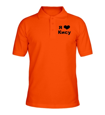 Рубашка поло Я люблю Кису