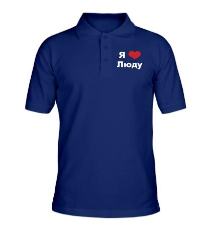 Рубашка поло Я люблю Люду