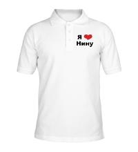 Рубашка поло Я люблю Нину