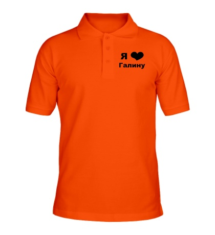 Рубашка поло Я люблю Галину