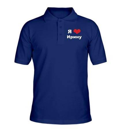 Рубашка поло Я люблю Ирину