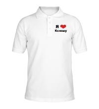 Рубашка поло Я люблю Ксюшу