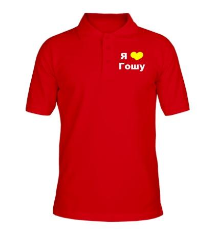 Рубашка поло Я люблю Гошу