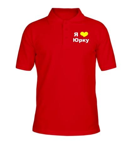 Рубашка поло Я люблю Юрку
