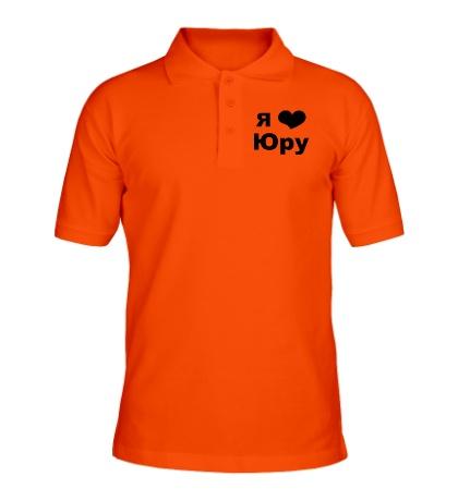 Рубашка поло Я люблю Юру