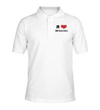 Рубашка поло Я люблю Вячеслава