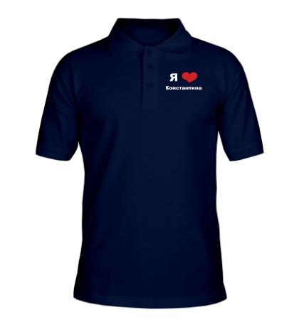 Рубашка поло Я люблю Константина