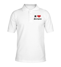 Рубашка поло Я люблю Дмитрия