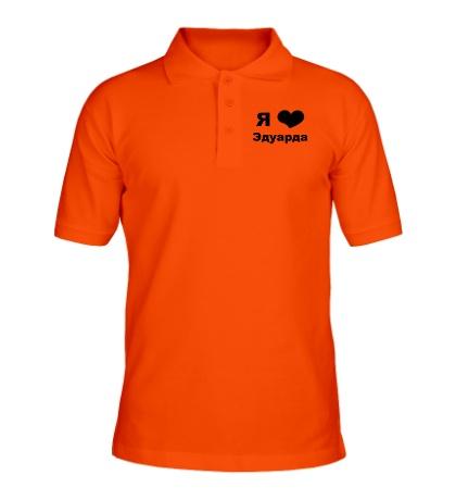 Рубашка поло Я люблю Эдуарда