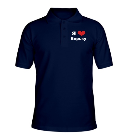 Рубашка поло Я люблю Борьку