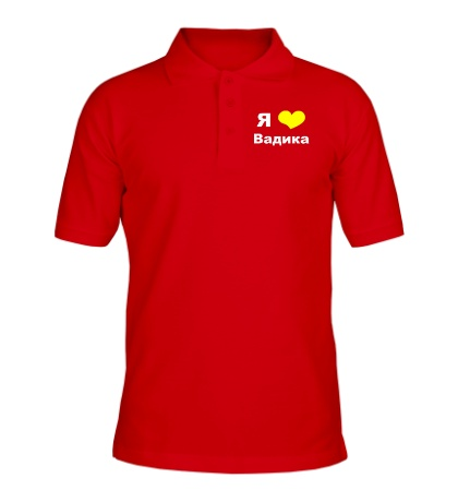Рубашка поло Я люблю Вадика