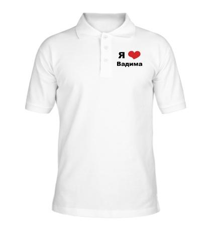 Рубашка поло Я люблю Вадима