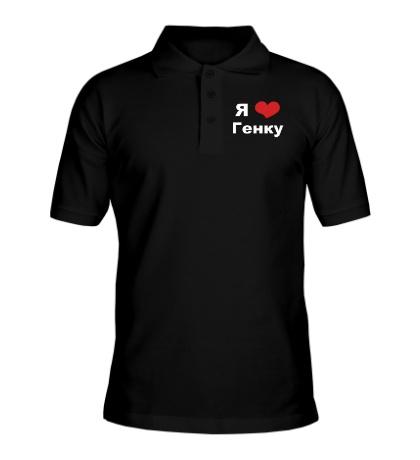 Рубашка поло Я люблю Генку