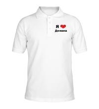 Рубашка поло Я люблю Димана