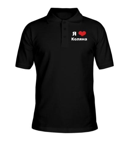 Рубашка поло Я люблю Коляна