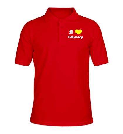 Рубашка поло Я люблю Саньку
