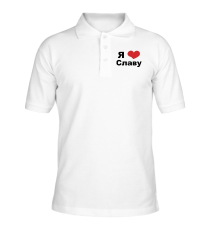 Рубашка поло Я люблю Славу