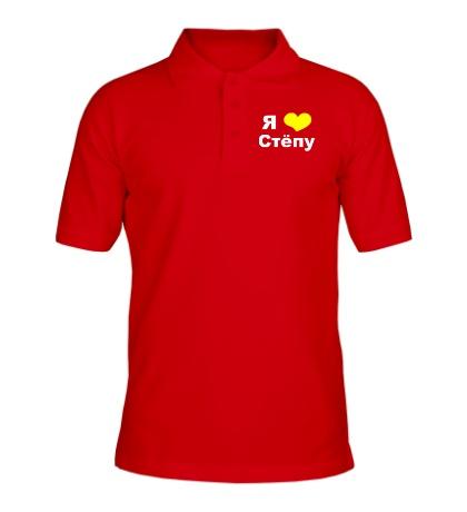 Рубашка поло Я люблю Стёпу