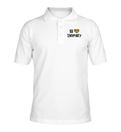 Рубашка поло Я люблю Тюрягу