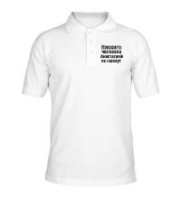 Рубашка поло Плохого человека Анастасией не назовут