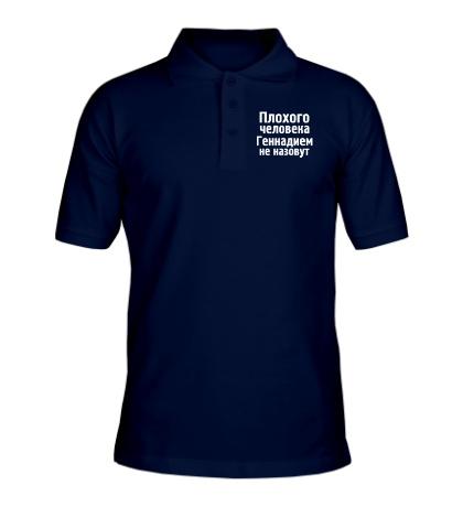 Рубашка поло Плохого человека Геннадием не назовут