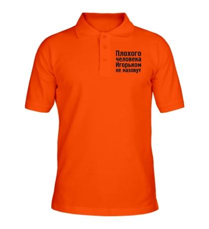 Рубашка поло Плохого человека Игорьком не назовут