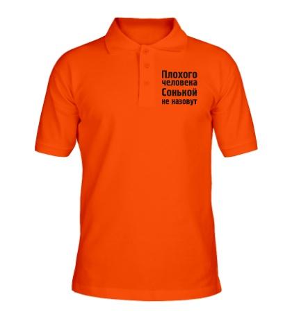 Рубашка поло Плохого человека Сонькой не назовут