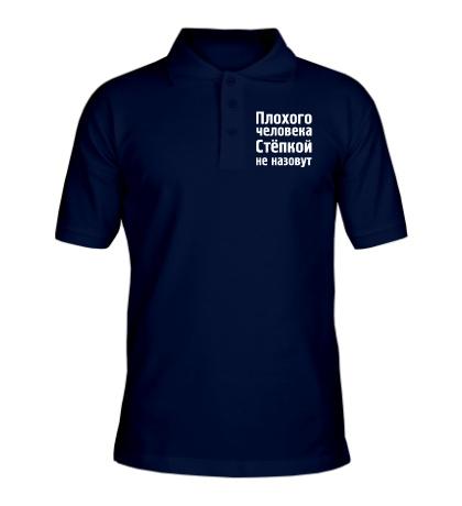 Рубашка поло Плохого человека Стёпкой не назовут