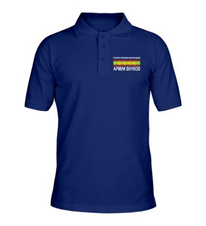 Рубашка поло Главнокомандующий армии внуков