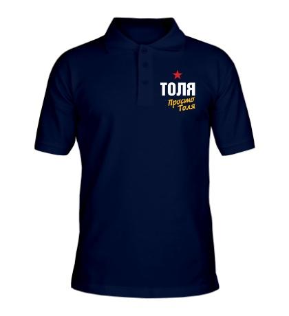 Рубашка поло Толя, просто Толя