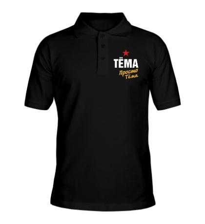 Рубашка поло Тёма, просто Тёма