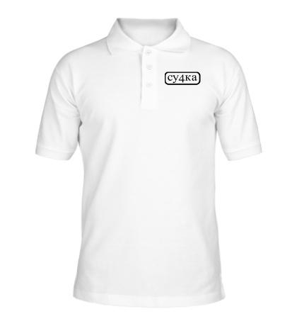Рубашка поло Сучка