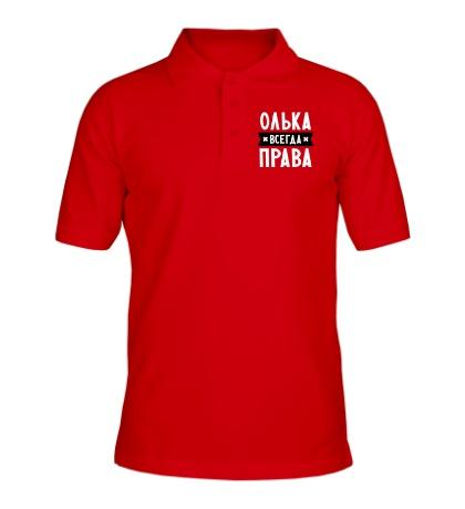 Рубашка поло Олька всегда права