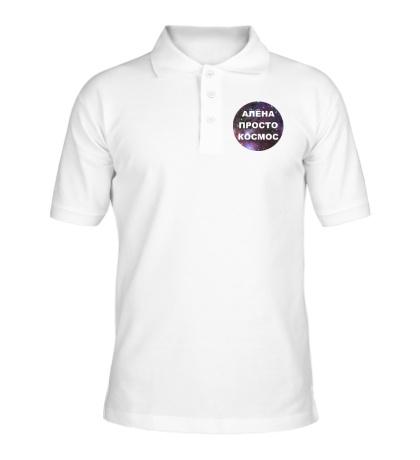 Рубашка поло Алёна просто космос