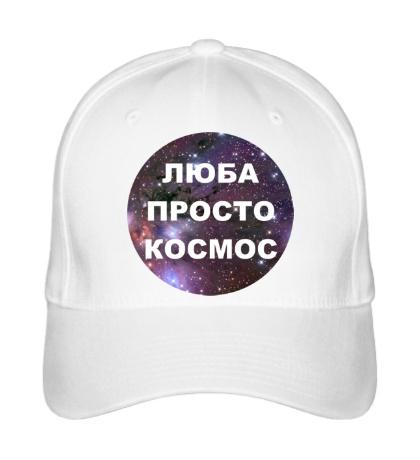 Бейсболка Люба просто космос