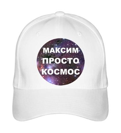 Бейсболка Максим просто космос