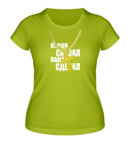 Женская футболка Пацан сакзал, пацан сделал