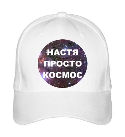 Бейсболка Настя просто космос