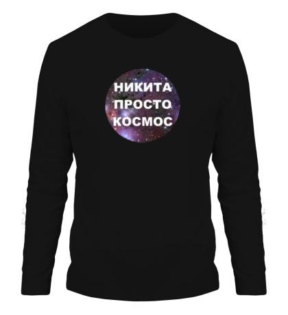 Мужской лонгслив Никита просто космос