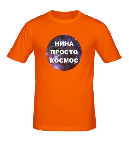 Мужская футболка Нина просто космос