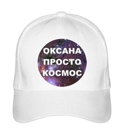 Бейсболка Оксана просто космос