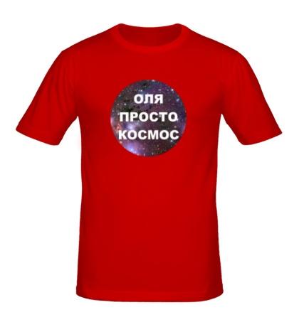 Мужская футболка Оля просто космос