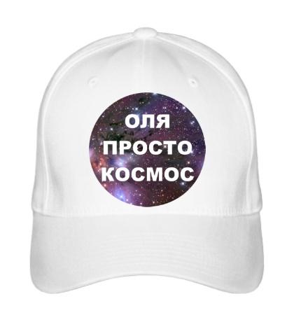 Бейсболка Оля просто космос