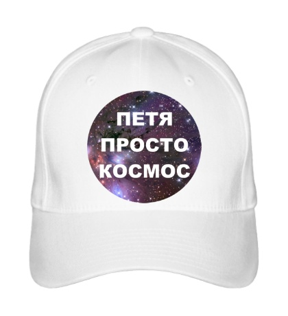 Бейсболка Петя просто космос