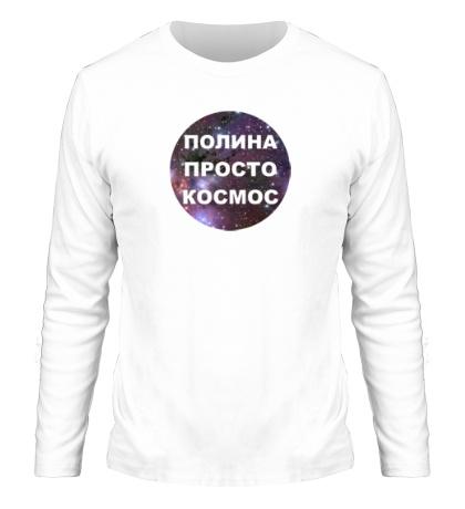 Мужской лонгслив Полина просто космос