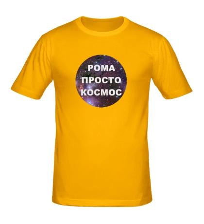 Мужская футболка Рома просто космос